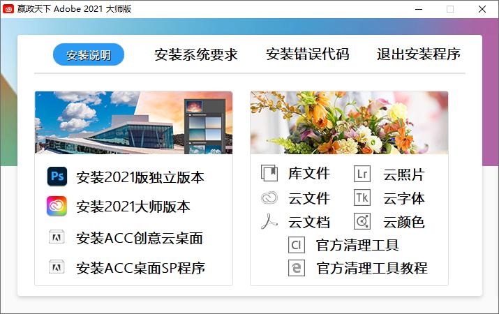 Adobe2021大师版